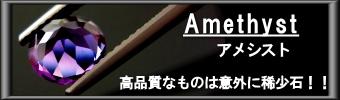 アメシスト〜高品質なものは意外に稀少石!!〜