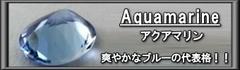 アクアマリン 〜爽やかなブルーの代表格!!〜