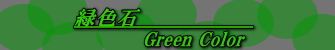 緑色の石大集合!!