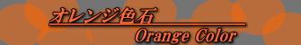 オレンジ色の石大集合!!