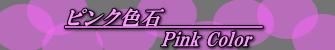 ピンク色の石大集合!!