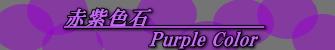 赤紫色の石大集合!!
