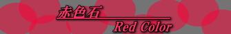 赤色の石大集合!!