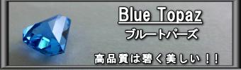 ブルートパーズ 〜高品質は碧く美しい!!〜