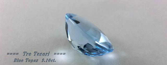 ブルートパーズ☆オーバルシェイプ15x10mm☆9.10ct.☆チェッカードームカット