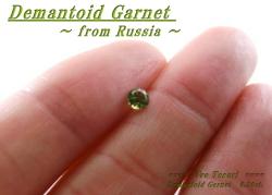 ロシア産デマントイドガーネット☆ラウンドシェイプ4.0mm☆約0.30ct☆.ブリリアントカット