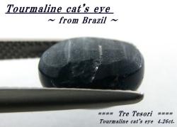 ブラジル産トルマリンキャッツアイ☆オーバルシェイプ10x7mm☆約4.26ct☆カボションカット