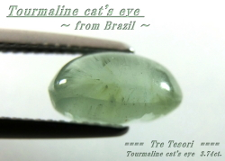 ブラジル産トルマリンキャッツアイ☆オーバルシェイプ9.5x8.5mm☆約3.74ct☆カボションカット