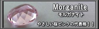 モルガナイト 〜やさしい桜ピンクの代表格!!〜