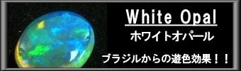ブラジル産ホワイトオパール